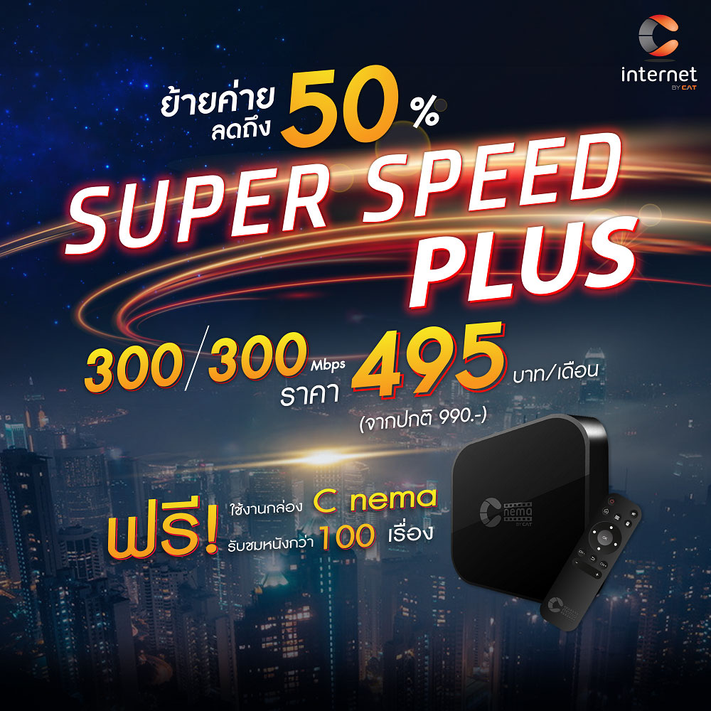 Discount 50% SUPER SPEED PLUS 300/300 Mbps 495 baht/month