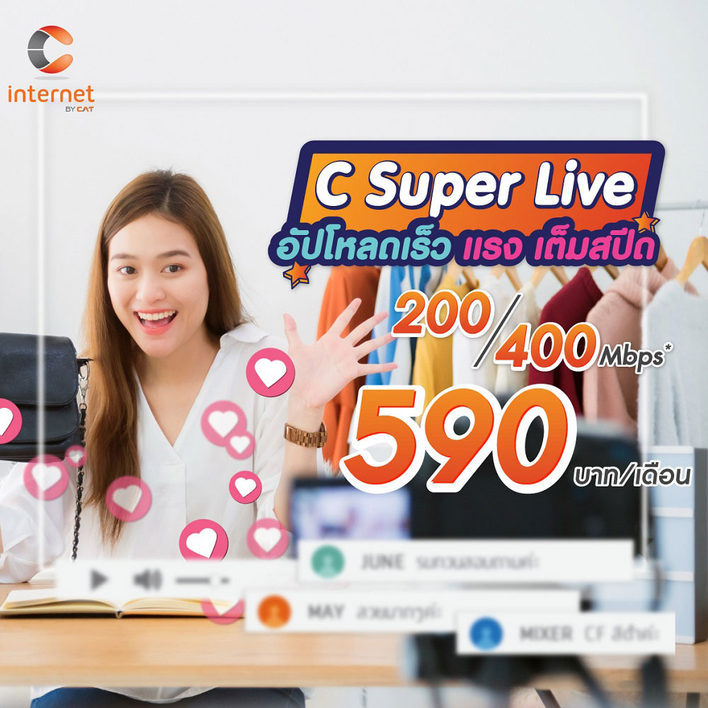 Upload Max Speed 200/400 Mbps 590 baht/month