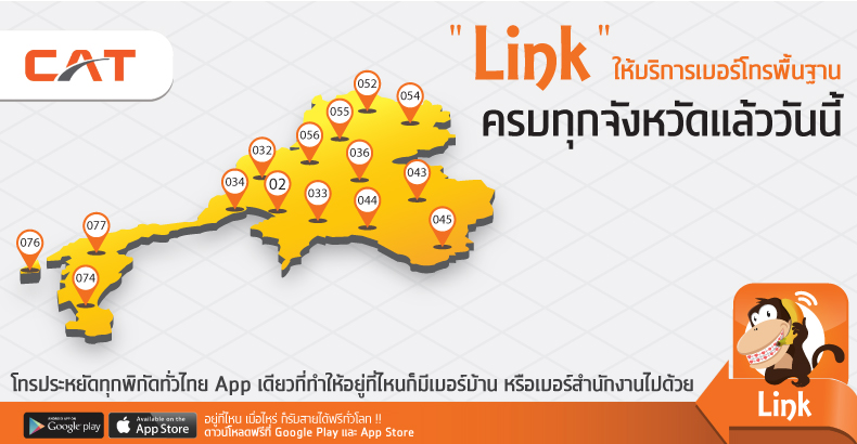Link  Service All provinces today