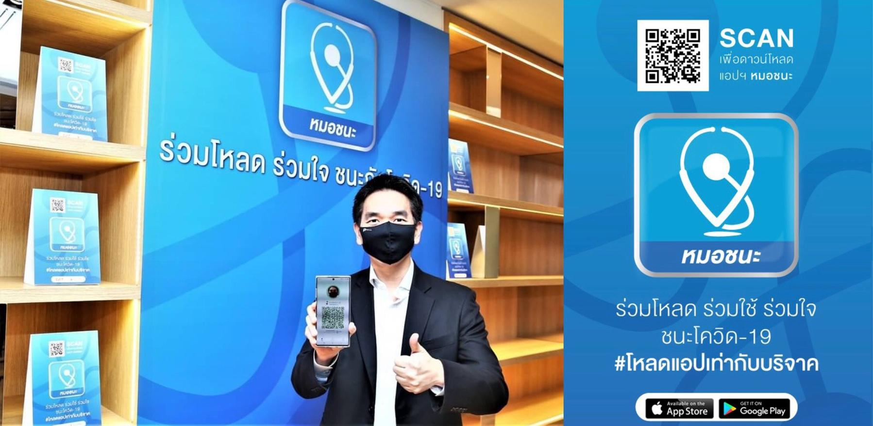 Thailand launches Mor Chana mobile app to enhance contact tracing efforts to help stop the spread of COVID-19